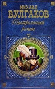 1316267201_mihail-bulgakov-teatralnyy-roman11111111