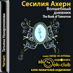 Ahern_S_Volshebnyy_dnevnik_Nenarokomova_T