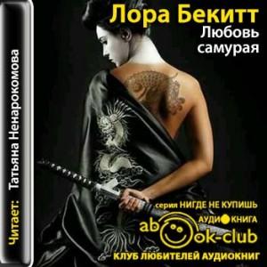 Bekitt_L_Lyubov_samuraya_Nenarokomova_T