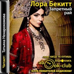 Bekitt_l_Zapretnyy_ray_Nenarokomova_T