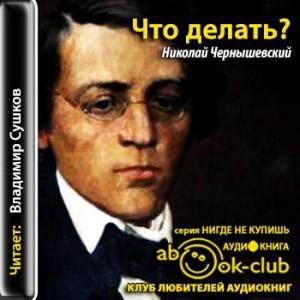 Chernyshevskiy_N_Chto_delat_Sushkov_V