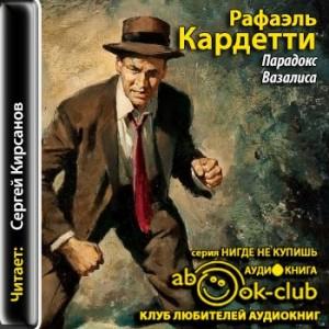 Kardetti_R_Paradoks_Vazalisa_Kirsanov_S