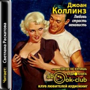 Kollinz_D_Lyubov_strast_nenavist_Raskatova