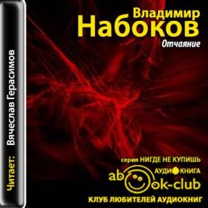Nabokov_V_Otchayanie_Gerasimov_V