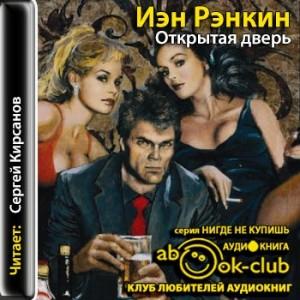 Renkin_I_Otkrytaya_dver_Kirsanov_S
