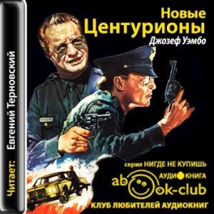Uembo_D_Novye_tsenturiony_Ternovskiy_E
