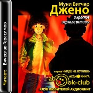 Vitcher_M_Dzheno_i_krasnoe_zerkalo_istiny_Gerasimov_V