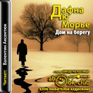 Dyumore_D_Dom_na_beregu_Aksentyuk_V