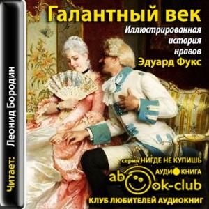 Fuks_E_Illyustrirovannaya_istoriya_nravov_Galantnyy_vek_Borodin_L