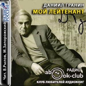Granin_Daniil_-_Moy_leytenant_by_Rylov_V_Zaporozhskiy_M
