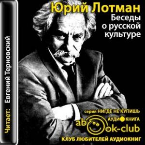 Lotman_Yu_Besedy_o_russkoy_kulture_Ternovskiy_E