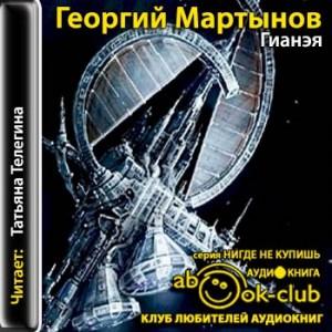 Martynov_G_Gianeya_Telegina_T
