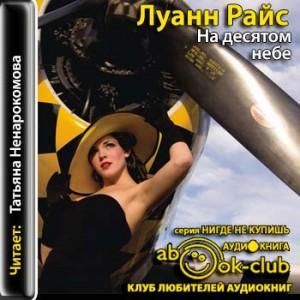 Rays_L_Na_desyatom_nebe_Nenarokomova_T