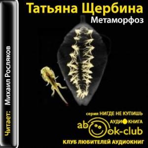 Scherbina_T_Metamorfoz_Roslyakov_M