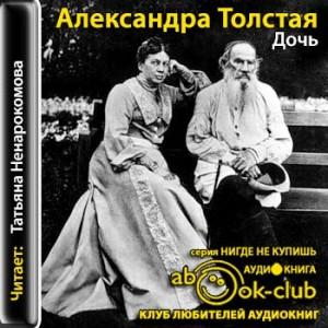 Tolstaya_A_Doch_Nenarokomova_T