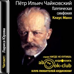 Mann_K_PYOtr_Ilich_Chaykovskiy_Pateticheskaya_simfoniya_Yurova_L