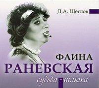 1277748532_ranevskaya200 (1)