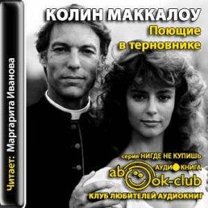 Makkalou_K_Poyuschie_v_ternovnike_Ivanova_M