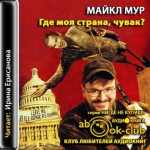 Mur_Gde_moya_strana