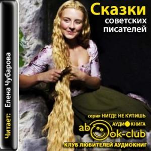 Skazki_sovetskih_pisateley_Chubarova_E