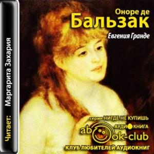 balzak_O_Evgeniya_Grande_by_zahariya