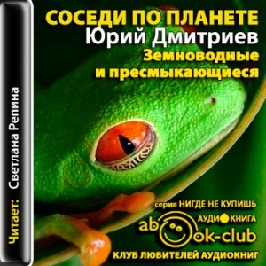 Dmitriev_Yu_Sosedi_po_planete_Zemnovodnye_i_presmykayuschiesya_Repina_S