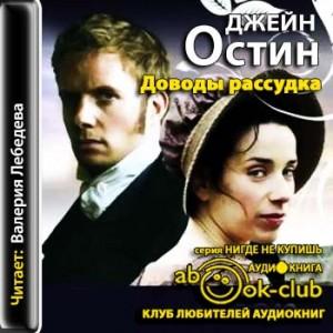 ostin_dovodi_rassudka