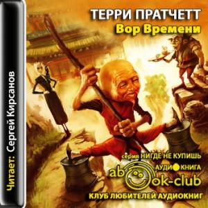 Pratchett_T_Vor_Vremeni_Kirsanov_S