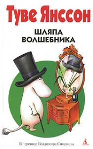Обложка_книги_«Шляпа_волшебника»