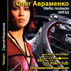 Avramenko_O_Nebo_polnoe_zvYozd_Kirsanov_S