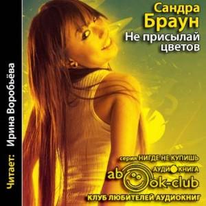 Braun_S_Ne_prisylay_tsvetov_VorobYova_I