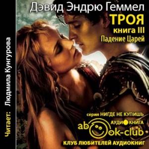 Gemmel_D_Troya_Kniga_3_Padenie_Tsarey_Kungurova_L