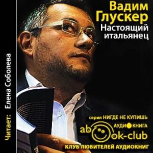 Glusker_V_Nastoyaschiy_italyanets_Soboleva_E