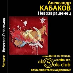 Kabakov_A_Nevozvraschenets_Gerasimov_V