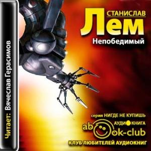 Lem_S_Nepobedimyy_Gerasimov_V