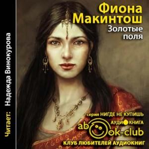 Makintosh_F_Zolotye_polya_Vinokurova_N