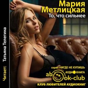 Metlitskaya_M_To_chto_silnee_Telegina_T