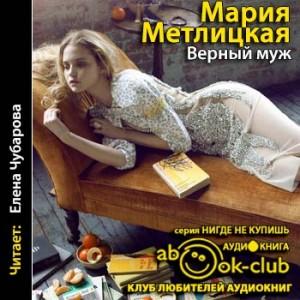 Metlitskaya_M_Vernyy_muzh_Chubarova_E