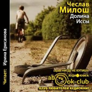 Milosh_Ch_Dolina_Issy_Erisanova_I