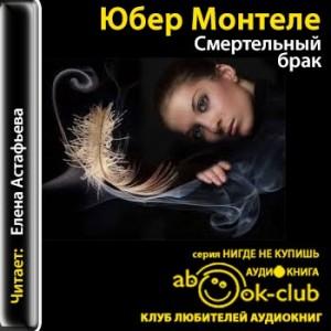 Montele_Yu_Smertelnyy_brak_Astafeva_E