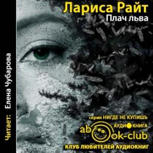 Rayt_L_Plach_lva_Chubarova_E