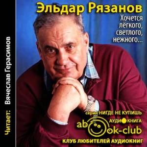 Ryazanov_E_Hochetsya_lYogkogo_svetlogo_nezhnogo_Gerasimov_V