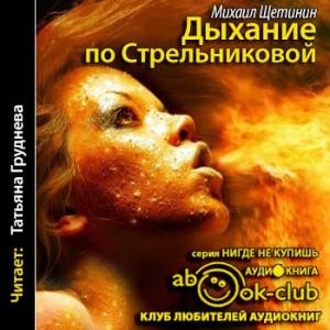 Schetinin_M_Dyhanie_po_Strelnikovoy_Grudneva_T