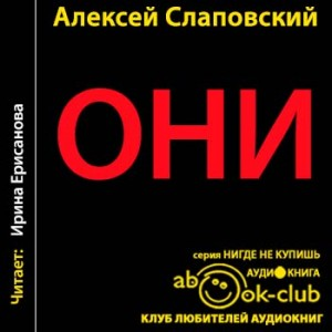 Slapovskiy_A_Oni_Erisanova_I