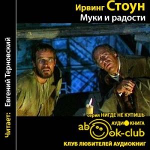 Stoun_I_Muki_i_radosti_Ternovskiy_E