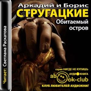 Strugatskie_A_i_B_Obitaemyy_ostrov_Raskatova_S