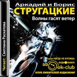Strugatskie_A_i_B_Volny_gasyat_veter_Raskatova_S