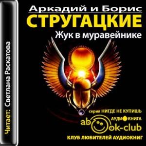 Strugatskie_A_i_B_Zhuk_v_muraveynike_Raskatova_S