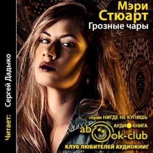 Styuart_M_Groznye_chary_Dadyko_S