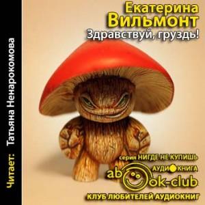 Vilmont_E_Zdravstvuy_gruzd_Nenarokomova_T